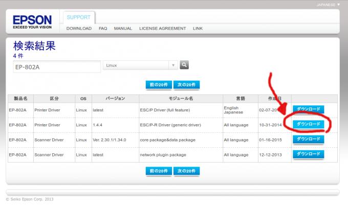 EPSONのサイトでEP-802Aのドライバを探す