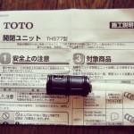 TOTO 開閉ユニット部 TH577