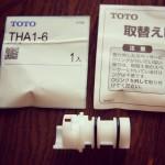 TOTO スペーサー THA1-6